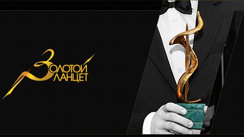 VI национальная премия Золотой ланцет