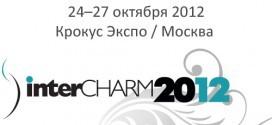Выставка InterCHARM 2012 — старт нового beauty-сезона